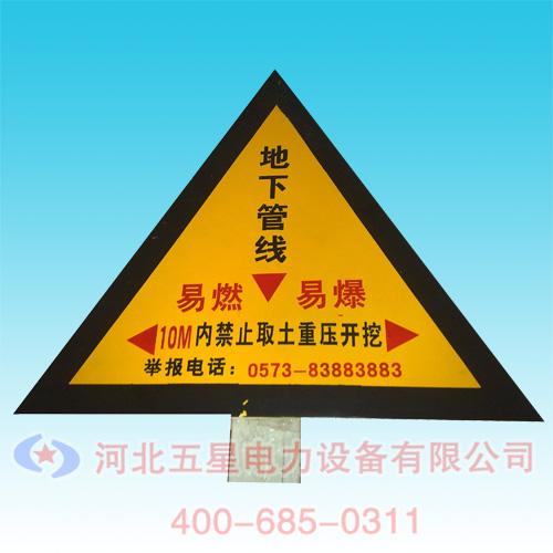 (四)安全警示牌的作用